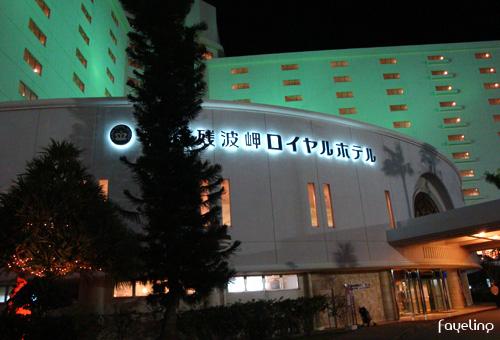 残波岬ロイヤルホテル.jpg